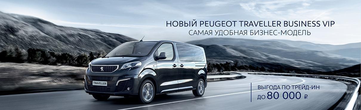 Peugeot_TRAVELLER_iban_static_1210х370.jpg