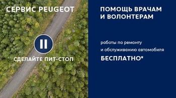 Peugeot_Service_Doctor&Volunteers