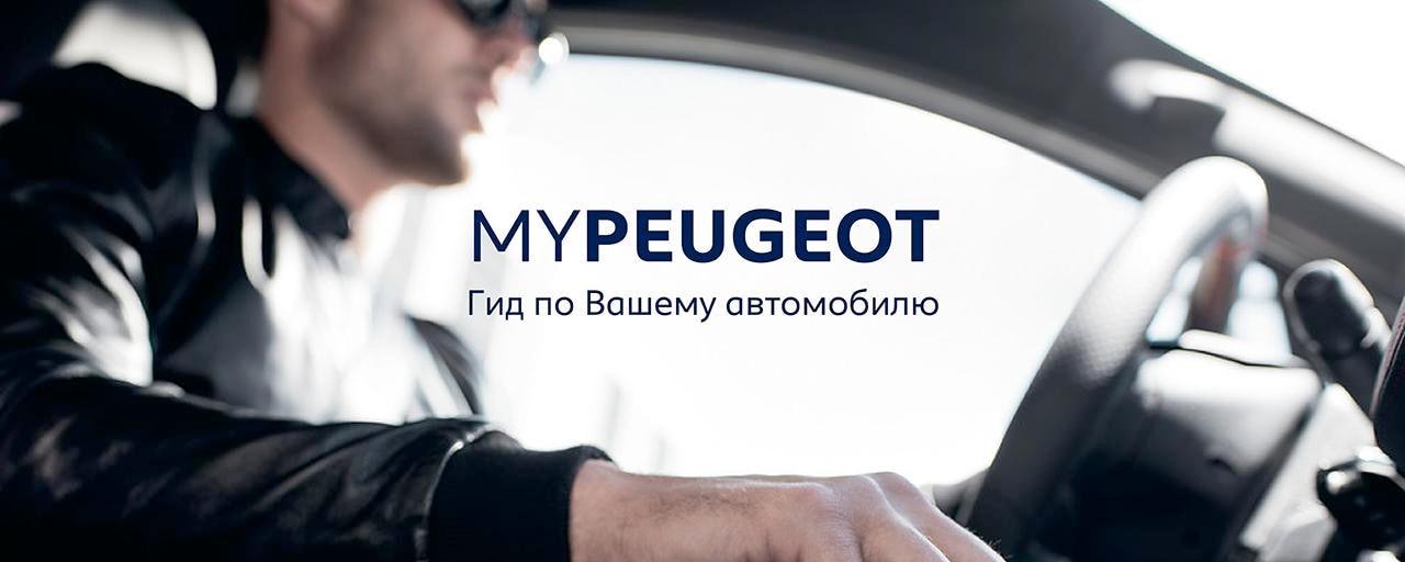 > My_Peugeot_iban_static_1280╤Е512.jpg