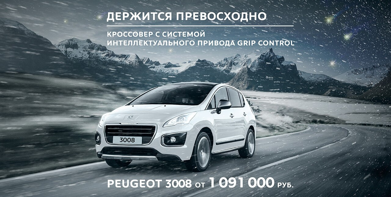 peugeot.ru