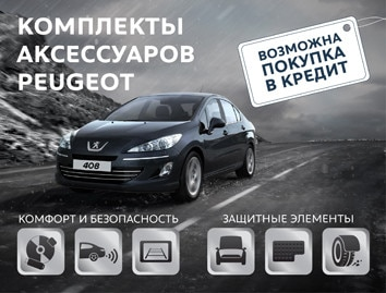 Комплекты аксессуаров Peugeot