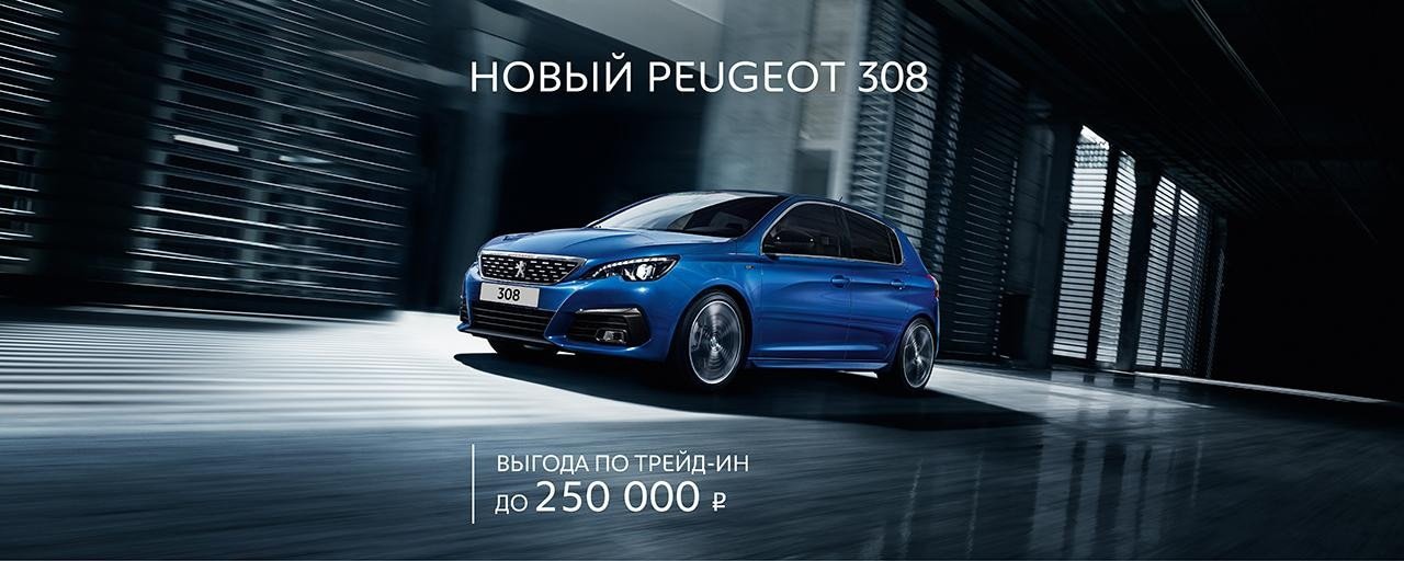 > Peugeot_308_iban_static_1280х512.jpg