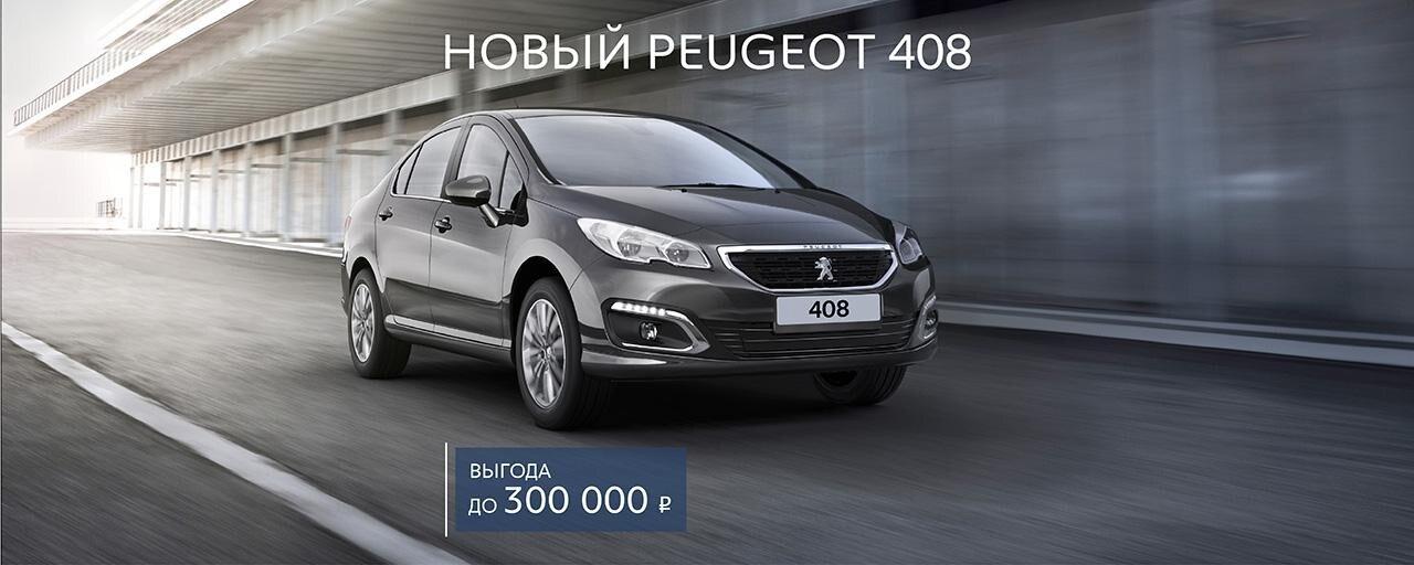 > Peugeot_408_iban_static_NEW_DF_1280х512.jpg