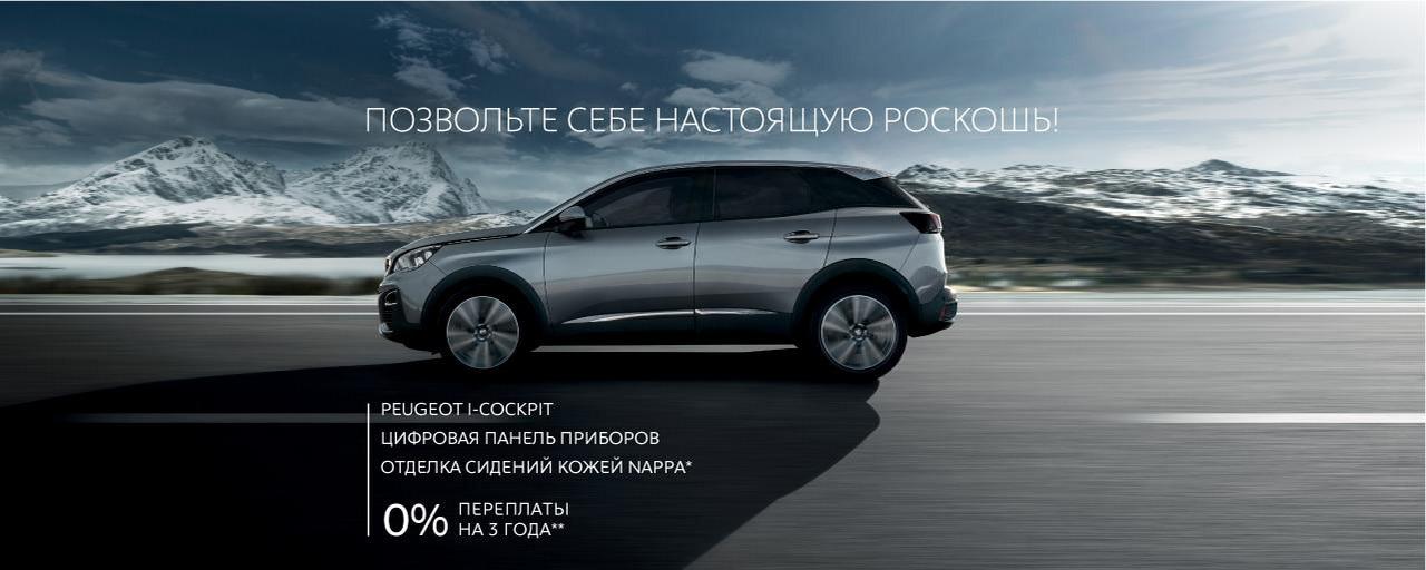 Peugeot 3008 кредит