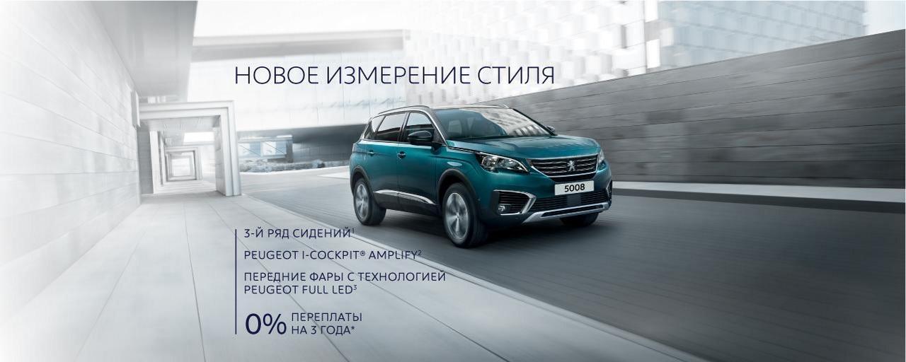Peugeot 5008 кредит