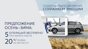 Подготовь свой Peugeot к осенне-зимнему сезону