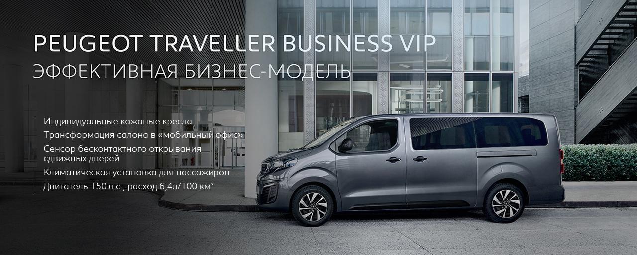 Peugeot_Traveller