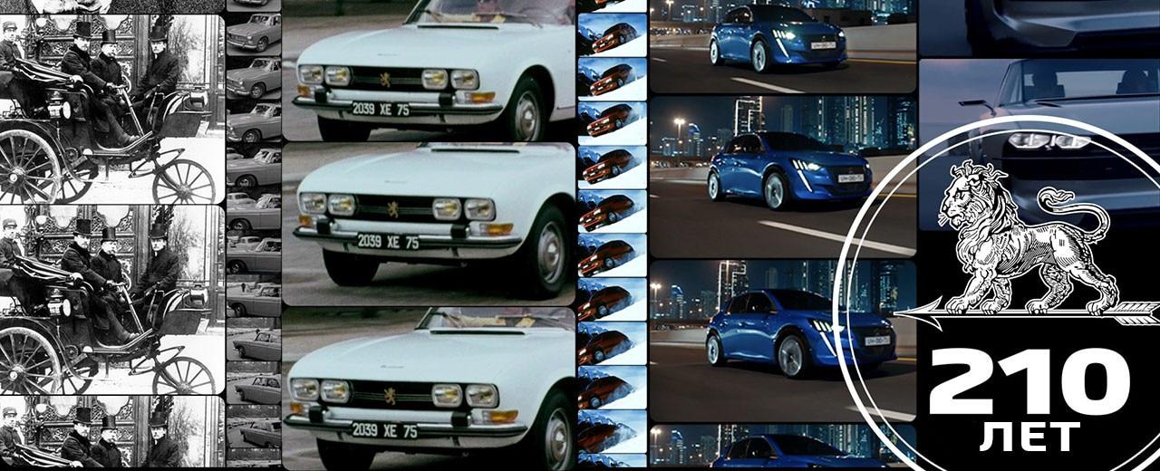 Peugeot 210 лет