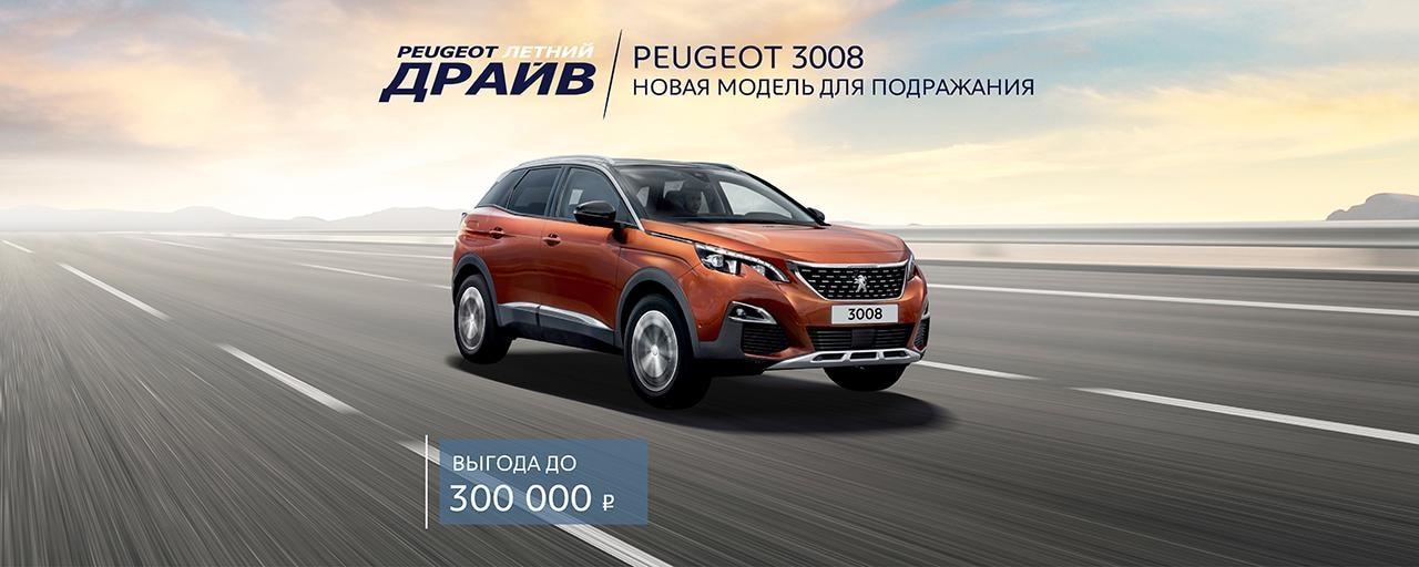 > Peugeot_3008_iban_static_1280х512.jpg