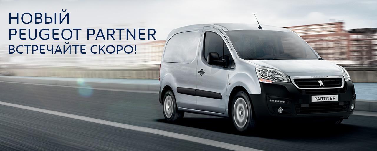 Peugeot Partner будет выпускаться в России