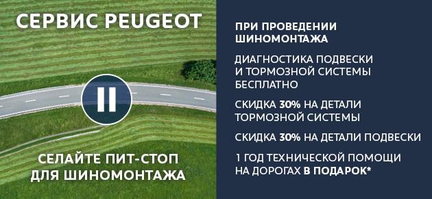 Шиномонтаж Peugeot