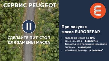 Peugeot Europear
