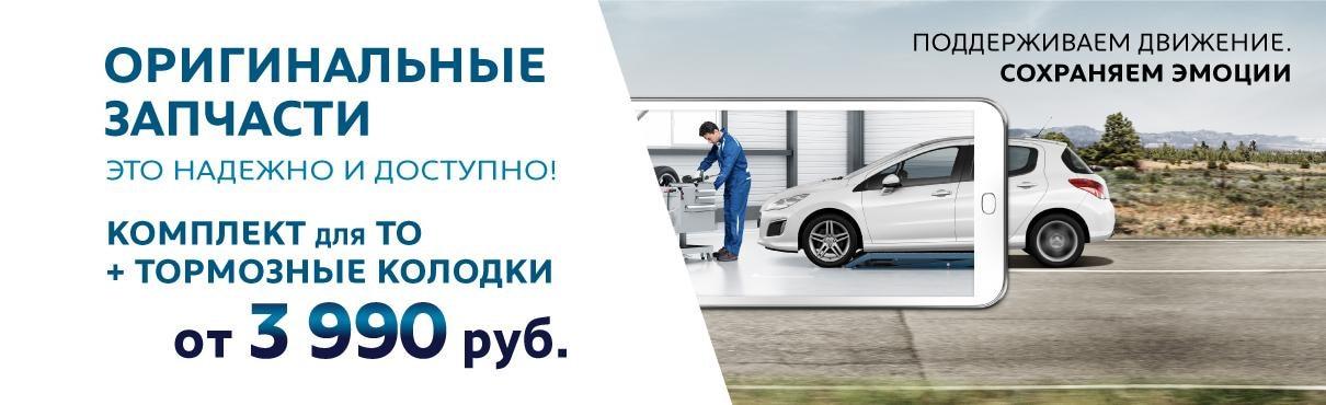 КОМПЛЕКТ ДЛЯ ТО + ТОРМОЗНЫЕ КОЛОДКИ ОТ 3990 РУБ.!