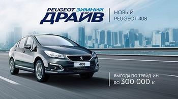 > 2-Peugeot_408_iban_static_354х269.jpg