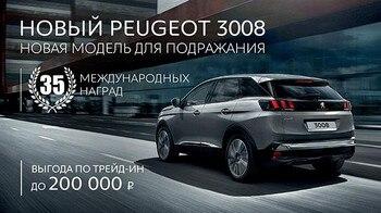 > Peugeot_3008_iban_static_605x340.jpg