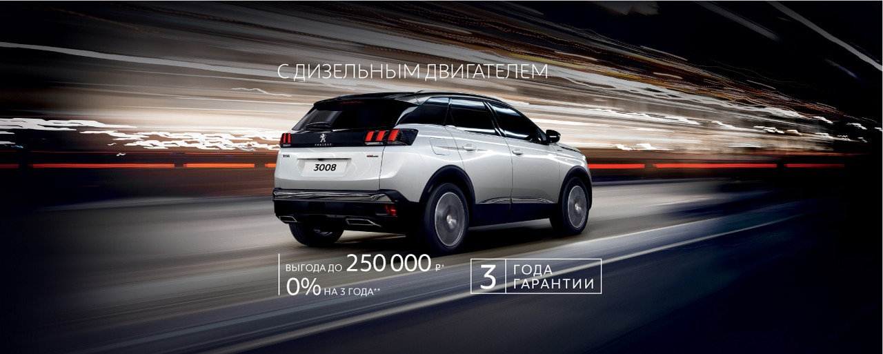 Peugeot 3008 May 2019