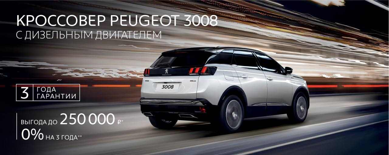 Peugeot 3008 May 2019