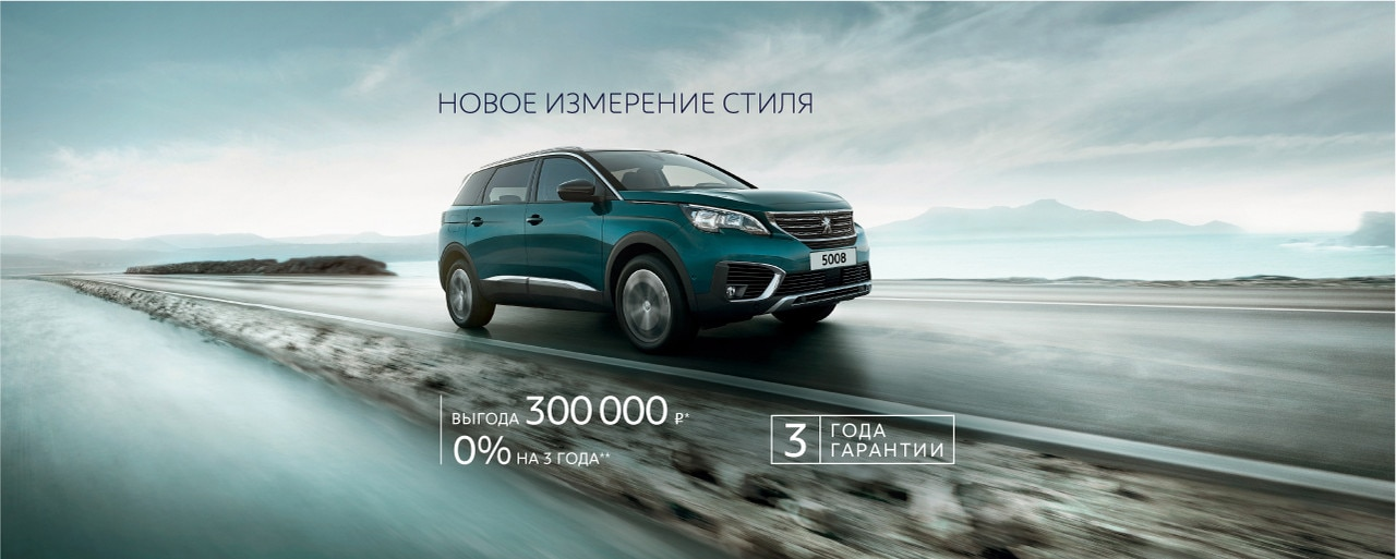 Peugeot 5008 May 2019