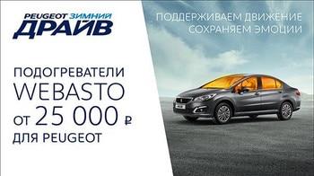 Service_Webasto_iban_static_605x340.jpg
