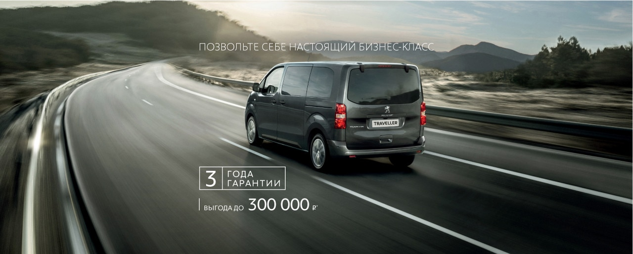 Peugeot Traveller May 2019