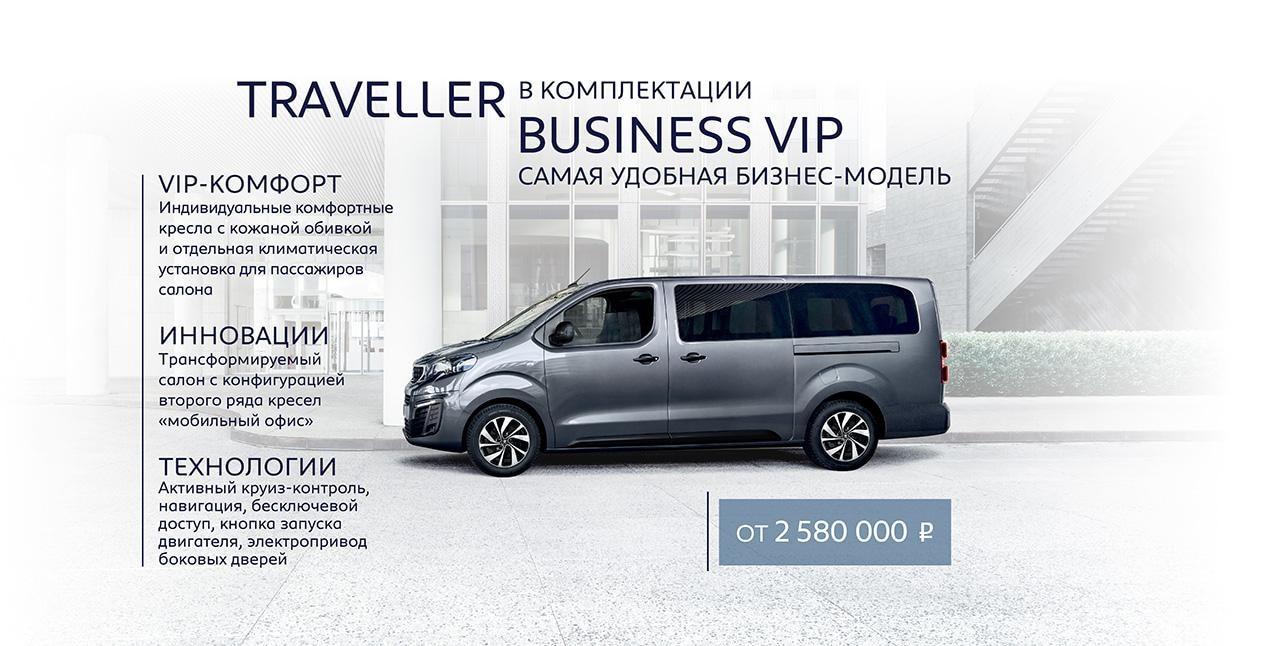 > Peugeot_Traveller_static_1280х646 (1).jpg