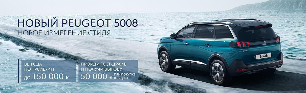 > new-5008-iban-static-1210-370.410087.32.jpg