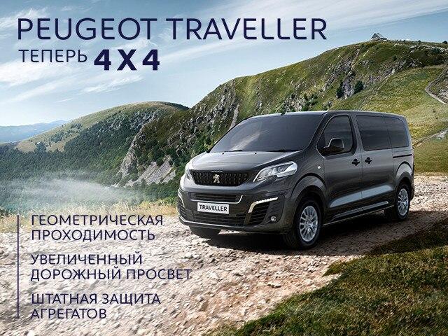 traveller-4x4