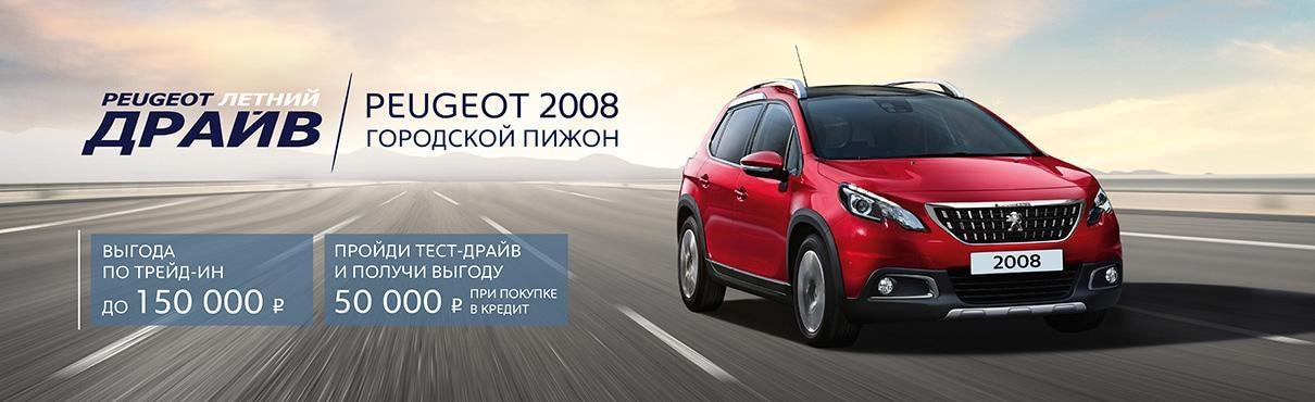 > Peugeot_2008_iban_static_1210х370.jpg