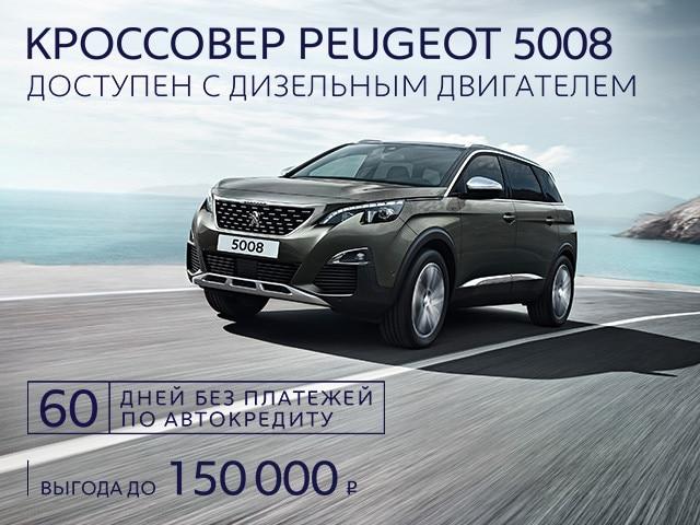 Автосалон пежо в москве на карте что можно заложить в ломбард в москве