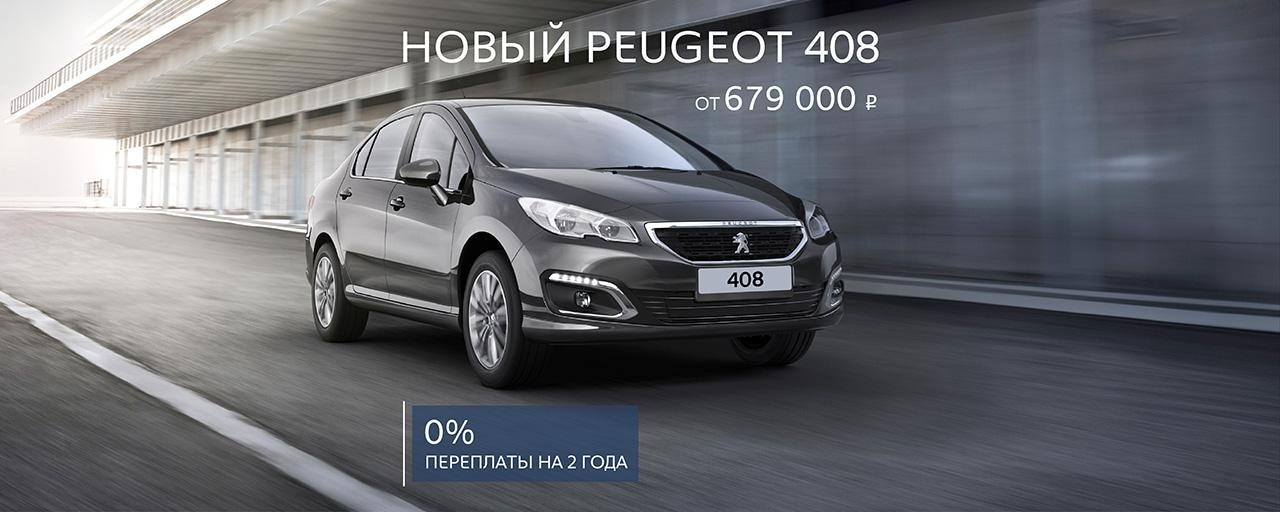 > Peugeot_408_iban_static_S_1280х512.jpg