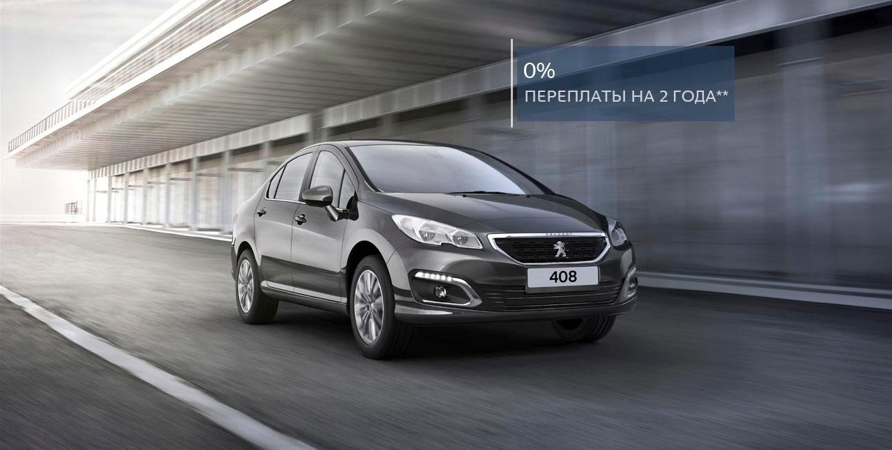 > Peugeot_408_iban_static_S_1250х646.jpg