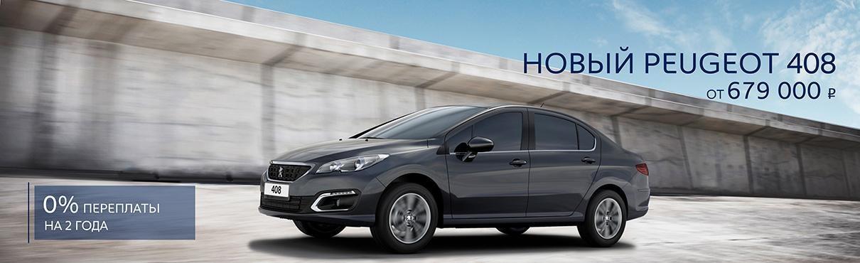 > Peugeot_408_iban_static_S_1210х370.jpg