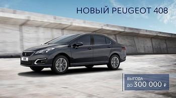 > Peugeot_408_iban_static_P_605x340.jpg