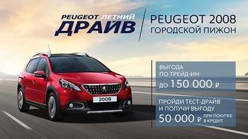 > Peugeot_2008_iban_static_605x340.jpg