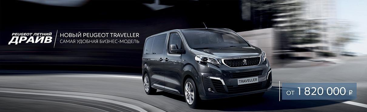 > Peugeot_Traveller_static_1210х370.jpg