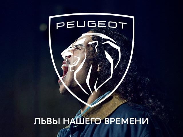 Peugeot ребрендинг