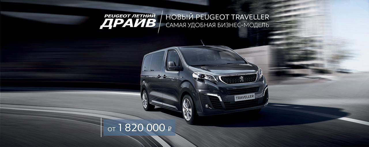 > Peugeot_Traveller_static_1280х512.jpg
