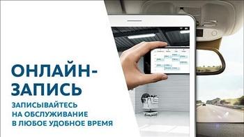 Service Online